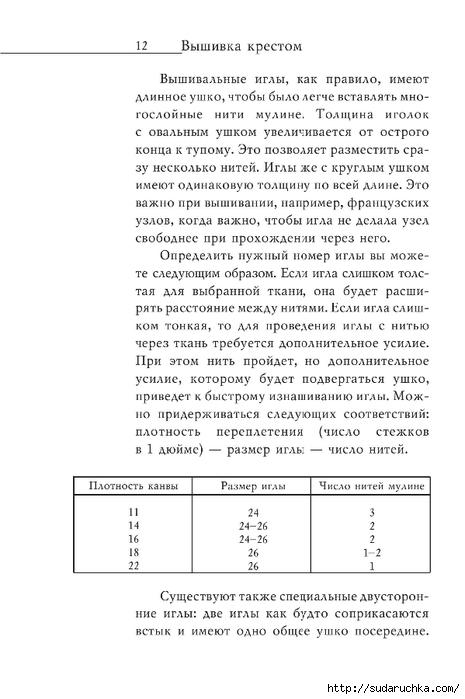 Vyshivka_krestom_13 (465x700, 163Kb)