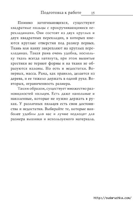 Vyshivka_krestom_16 (465x700, 122Kb)