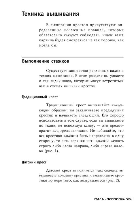Vyshivka_krestom_17 (465x700, 136Kb)