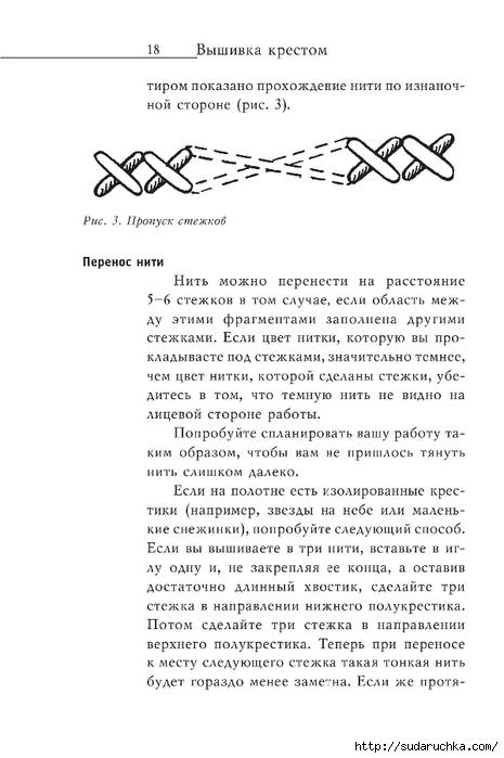 Vyshivka_krestom_19 (465x700, 156Kb)