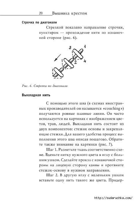 Vyshivka_krestom_21 (465x700, 129Kb)