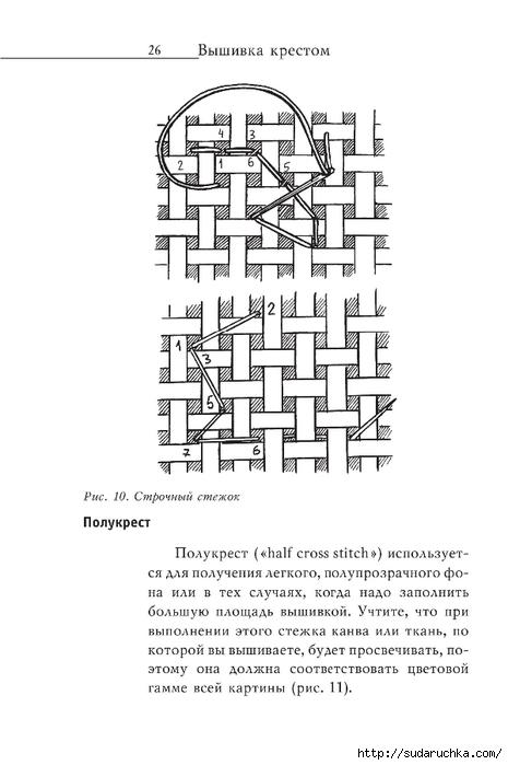 Vyshivka_krestom_27 (465x700, 131Kb)