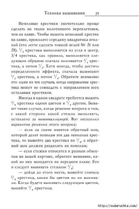 Vyshivka_krestom_30 (465x700, 178Kb)