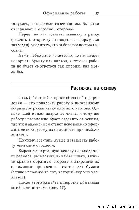 Vyshivka_krestom_38 (465x700, 149Kb)