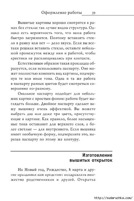 Vyshivka_krestom_40 (465x700, 166Kb)