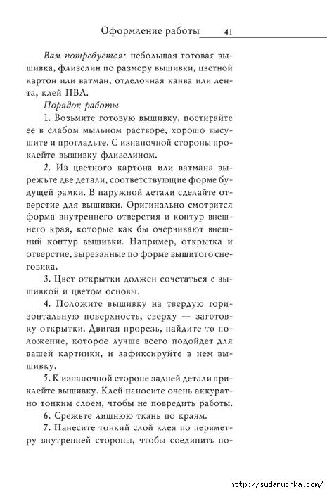 Vyshivka_krestom_42 (465x700, 167Kb)