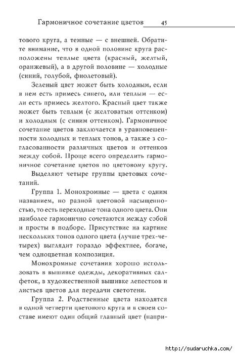 Vyshivka_krestom_46 (465x700, 179Kb)