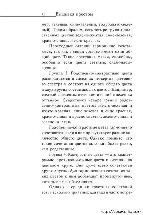 Vyshivka_krestom_47 (465x700, 170Kb)