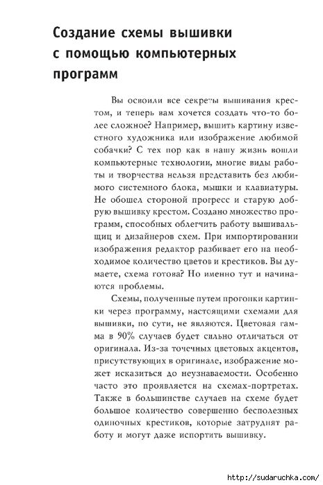 Vyshivka_krestom_49 (465x700, 175Kb)