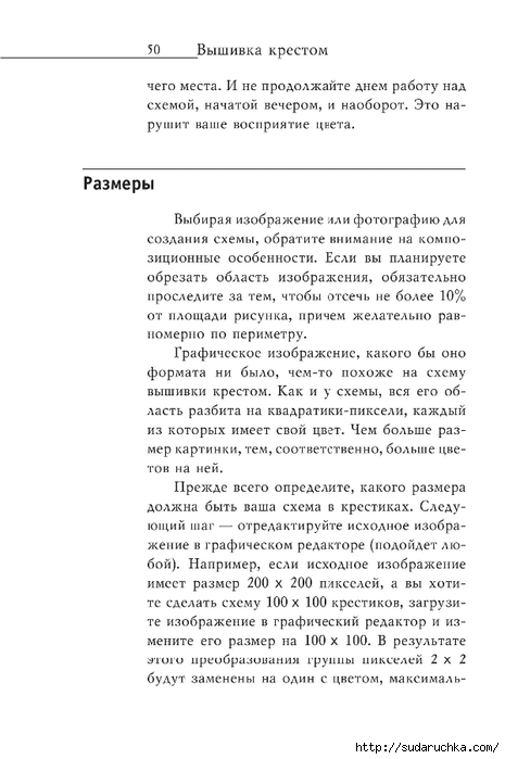 Vyshivka_krestom_51 (465x700, 162Kb)