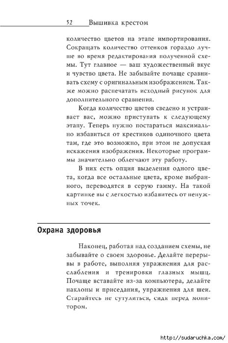 Vyshivka_krestom_53 (465x700, 159Kb)