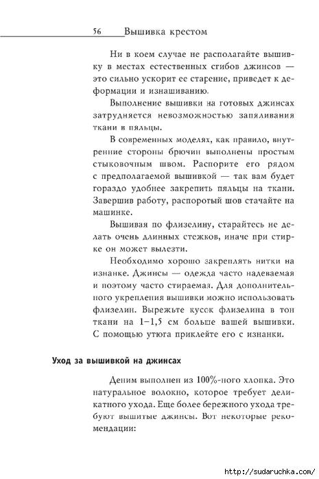 Vyshivka_krestom_57 (465x700, 158Kb)