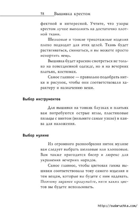 Vyshivka_krestom_59 (465x700, 138Kb)
