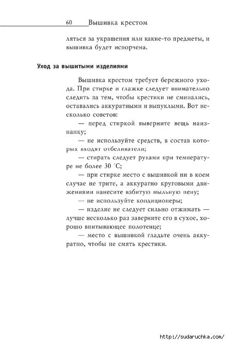 Vyshivka_krestom_61 (465x700, 115Kb)