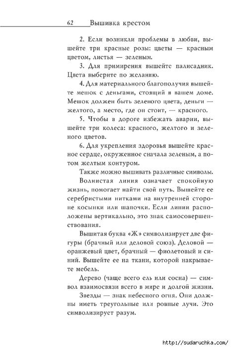 Vyshivka_krestom_63 (465x700, 162Kb)