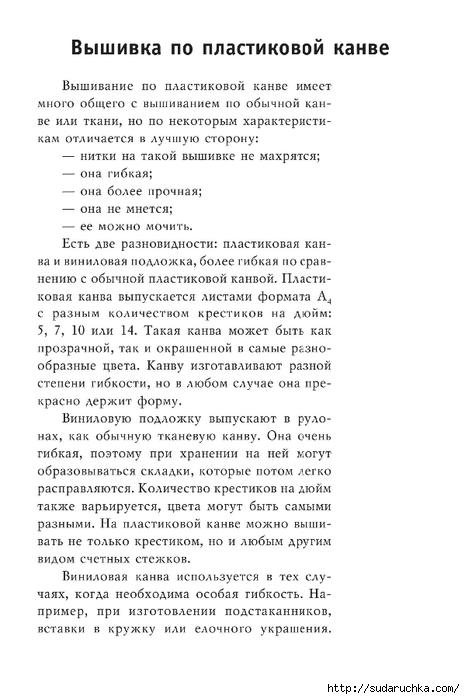 Vyshivka_krestom_66 (465x700, 172Kb)