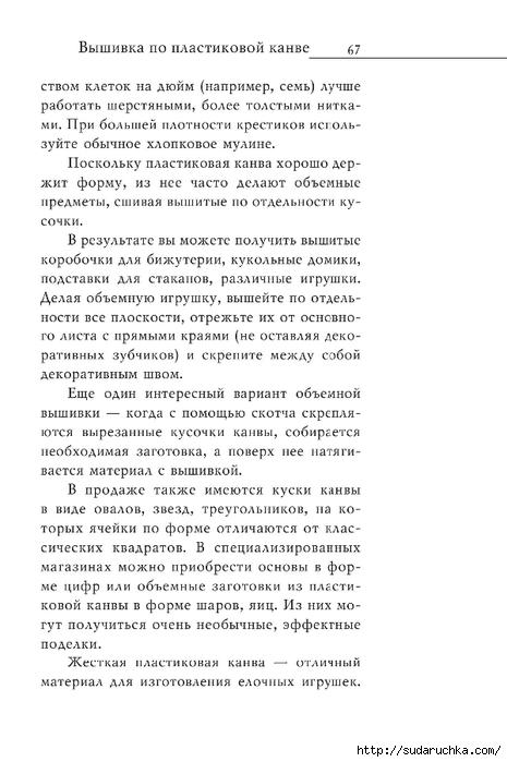 Vyshivka_krestom_68 (465x700, 173Kb)