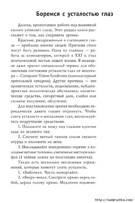 Vyshivka_krestom_70 (465x700, 178Kb)