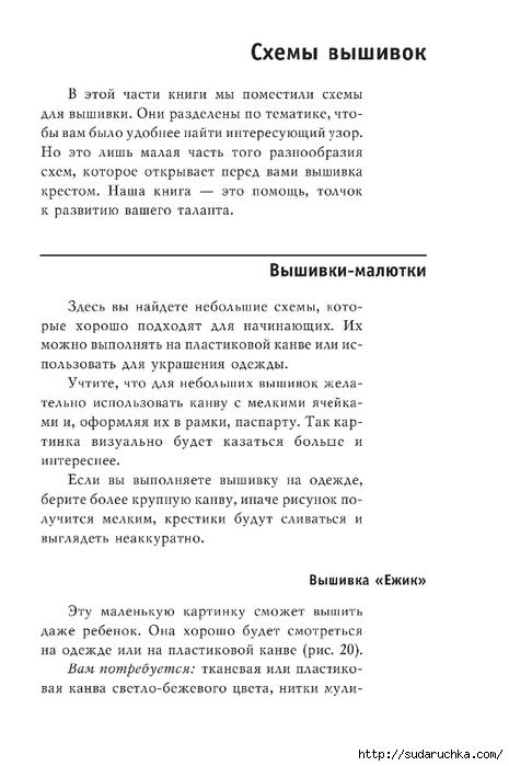 Vyshivka_krestom_72 (465x700, 147Kb)