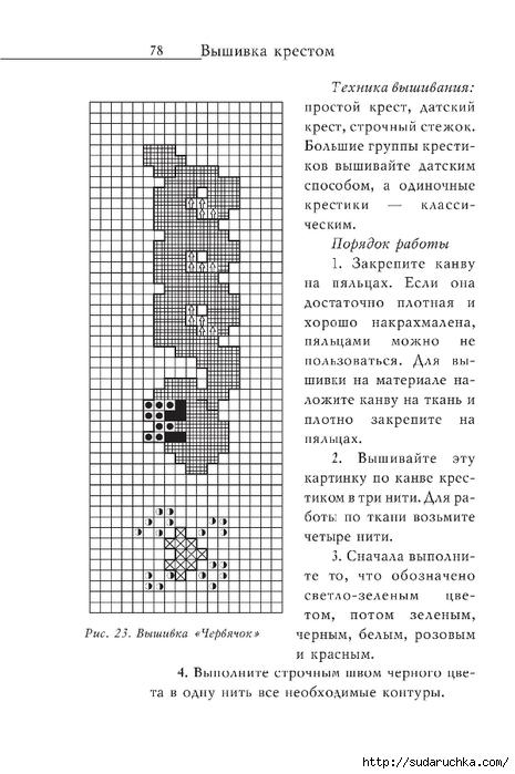 Vyshivka_krestom_79 (465x700, 190Kb)