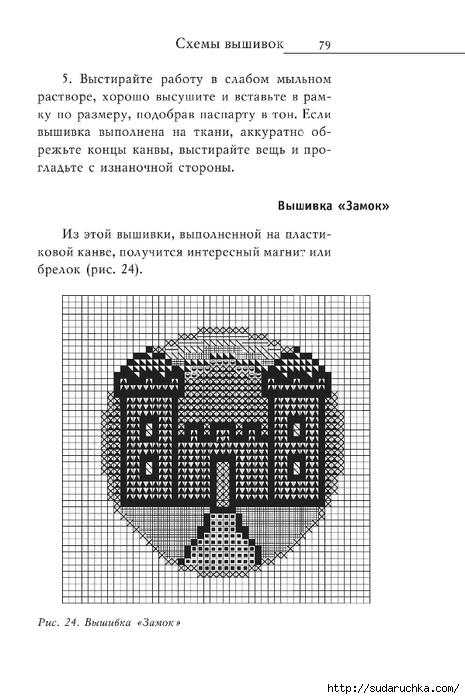 Vyshivka_krestom_80 (465x700, 175Kb)