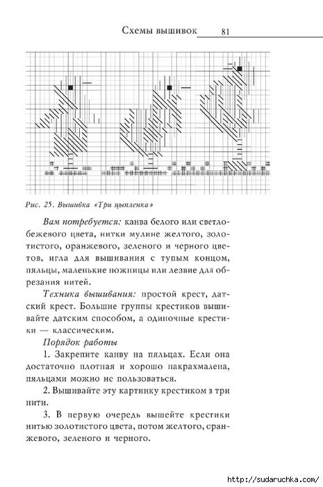 Vyshivka_krestom_82 (465x700, 161Kb)
