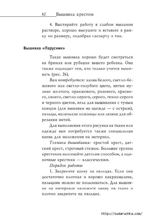 Vyshivka_krestom_83 (465x700, 153Kb)