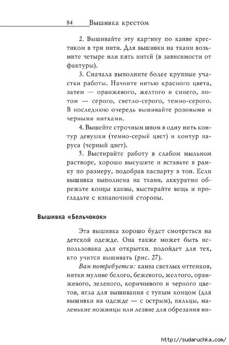 Vyshivka_krestom_85 (465x700, 160Kb)