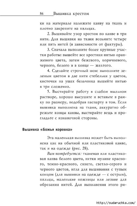 Vyshivka_krestom_87 (465x700, 162Kb)