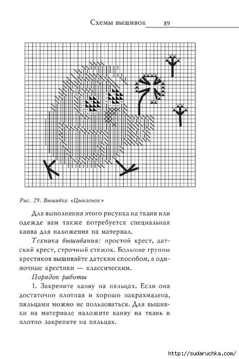 Vyshivka_krestom_90 (465x700, 185Kb)