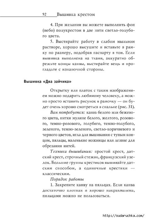 Vyshivka_krestom_93 (465x700, 158Kb)