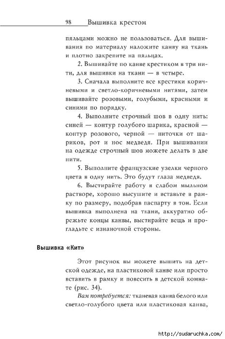 Vyshivka_krestom_99 (465x700, 154Kb)