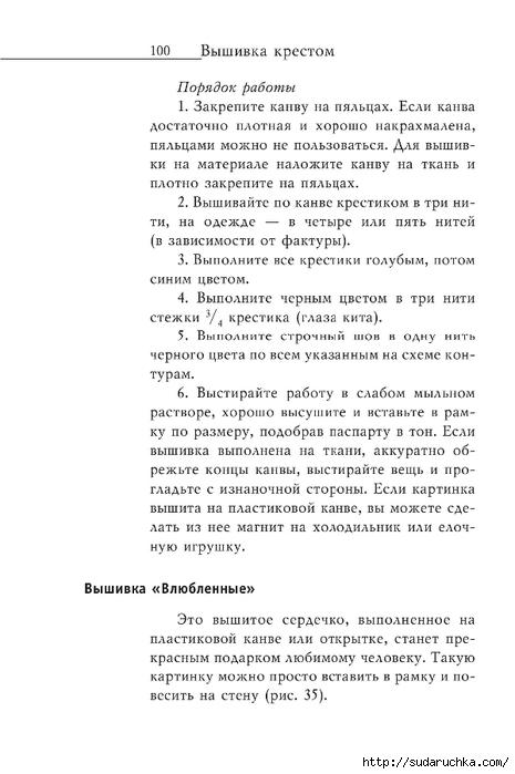 Vyshivka_krestom_101 (465x700, 151Kb)