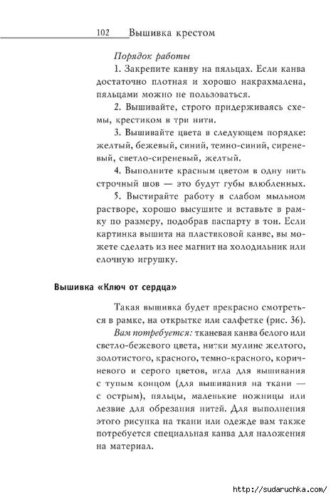 Vyshivka_krestom_103 (465x700, 157Kb)