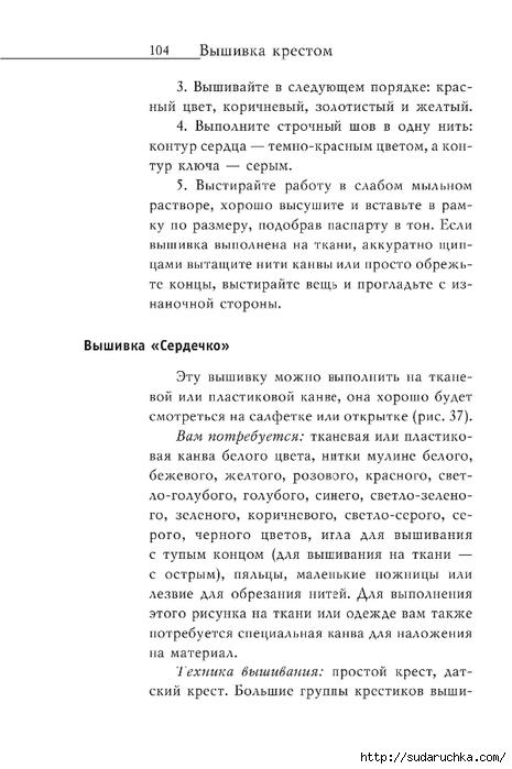 Vyshivka_krestom_105 (465x700, 161Kb)