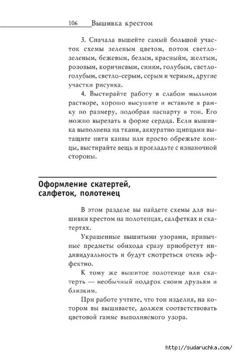 Vyshivka_krestom_107 (465x700, 148Kb)