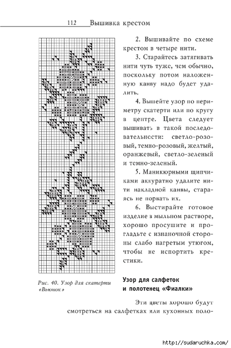 Vyshivka_krestom_113 (465x700, 195Kb)