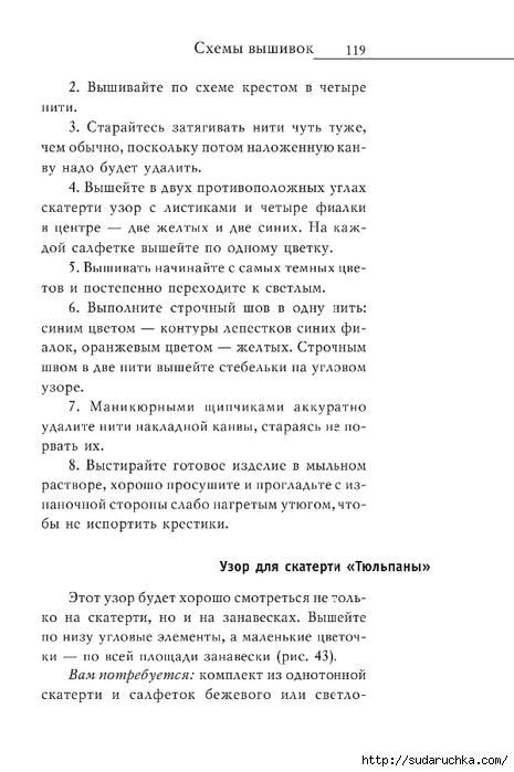 Vyshivka_krestom_120 (465x700, 153Kb)