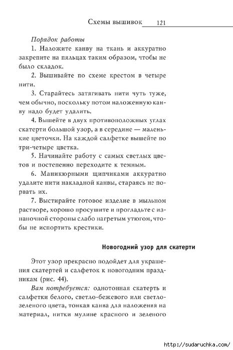 Vyshivka_krestom_122 (465x700, 144Kb)