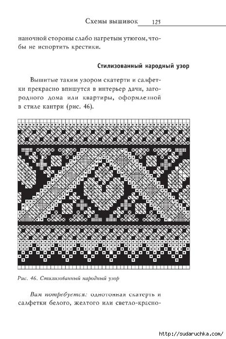 Vyshivka_krestom_126 (465x700, 217Kb)