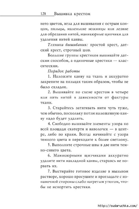 Vyshivka_krestom_129 (465x700, 152Kb)