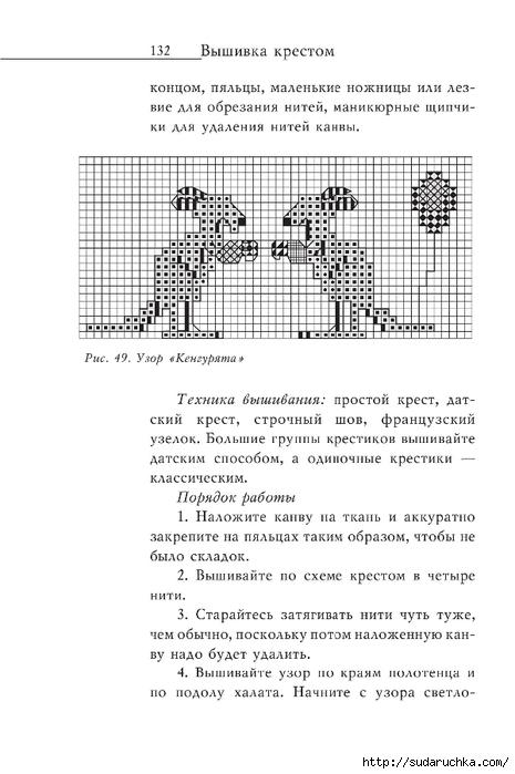 Vyshivka_krestom_133 (465x700, 165Kb)