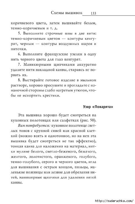 Vyshivka_krestom_134 (465x700, 154Kb)