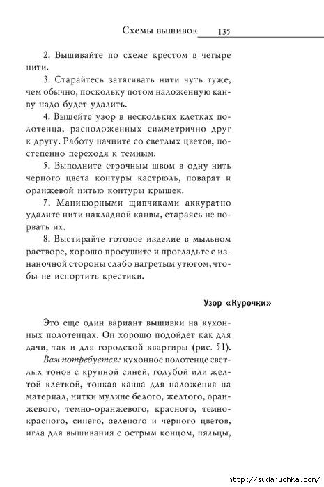 Vyshivka_krestom_136 (465x700, 153Kb)