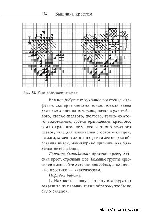 Vyshivka_krestom_139 (465x700, 189Kb)