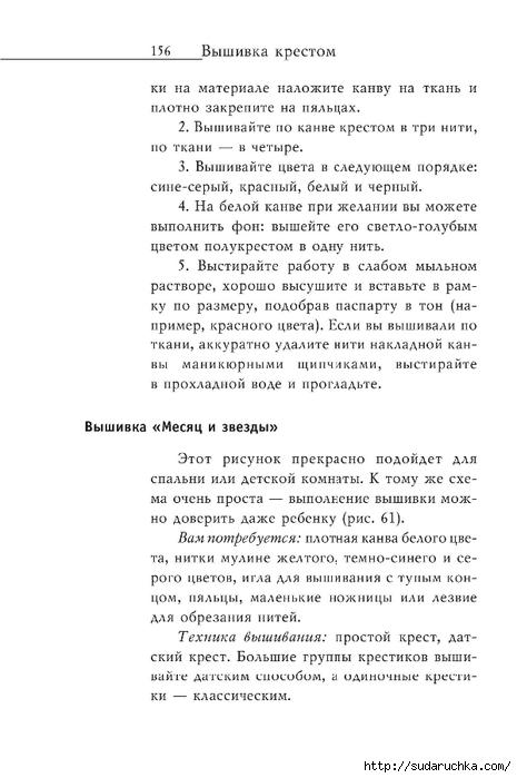 Vyshivka_krestom_157 (465x700, 160Kb)