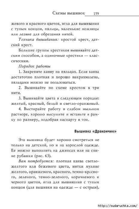 Vyshivka_krestom_160 (465x700, 151Kb)