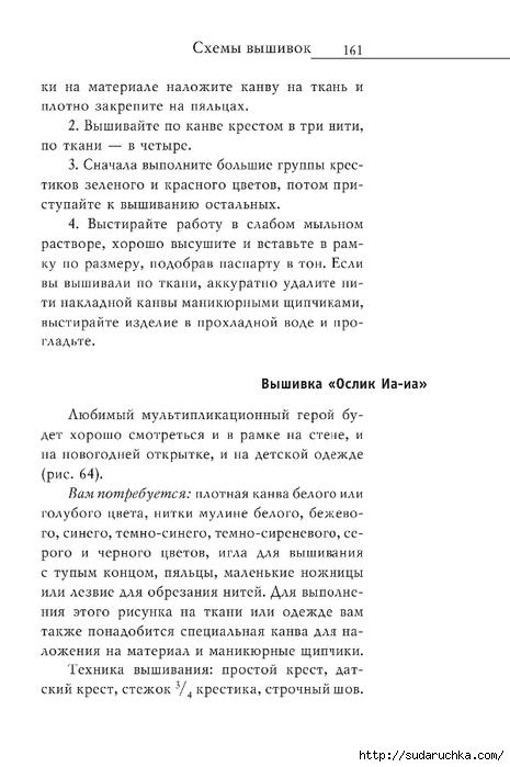 Vyshivka_krestom_162 (465x700, 159Kb)