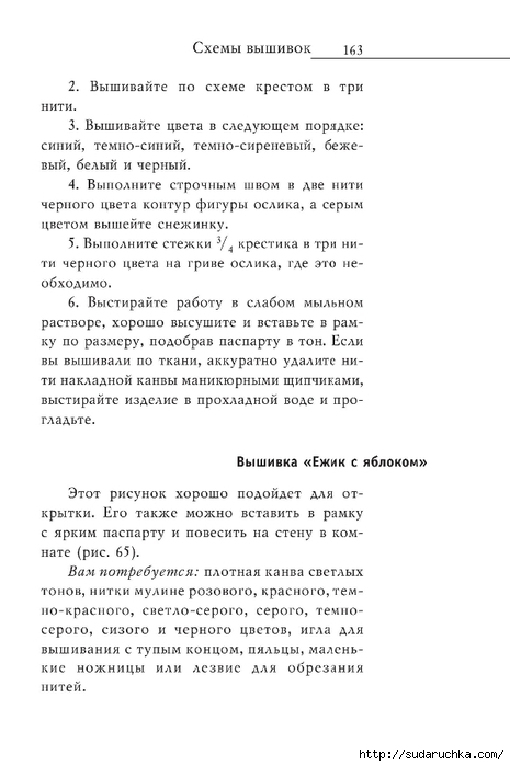 Vyshivka_krestom_164 (465x700, 148Kb)