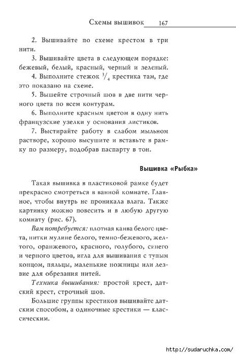 Vyshivka_krestom_168 (465x700, 151Kb)